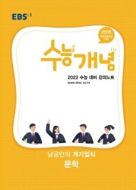 고등 남궁민의 개기일식 문학(2021)(2022 수능대비)(EBS 강의노트 수능개념)