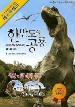 한반도의 공룡 세트(CD1장포함)(양장본 HardCover)(전3권)