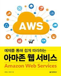 아마존 웹 서비스(Amazon Web Services)(예제를 통해 쉽게 따라하는)