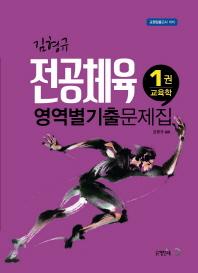 김형규 전공체육 영역별기출문제집 세트(전2권)