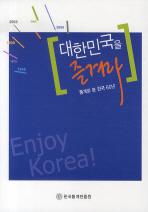 대한민국을 즐겨라 (통계로 본 한국 60년)
