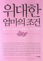 위대한 엄마의 조건