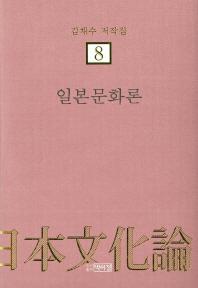 일본문화론(김채수 저작집 8)