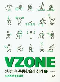 전공체육 운동학습과 심리. 1(VZONE)