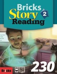 Bricks Story Reading 230. 2(SB+WB)(CD1장포함)
