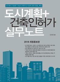 도시계획+건축인허가 실무노트(2018)(개정증보판)