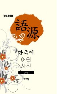 한국어 어원사전(전면개정판)(양장본 HardCover)