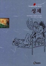 성채(홍신엘리트북스 41)