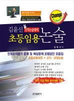 초등임용 논술(2차논술대비)(김윤신)