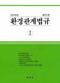 환경관계법규. 1(대기편)(2018)