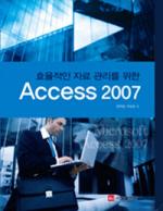 ACCESS 2007(효율적인 자료 관리를 위한)