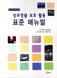 성과창출 보호 활용 표준 매뉴얼(국가연구개발사업)