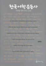 한국야학운동사: 자유를 향한 여정 110년(양장본 HardCover)