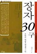 장자 30구:분방한 자연주의자의 우언