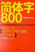 제대로 알고 익히는 중국어 간체자 800 쓰기완성