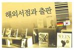 해외서점과 출판 [양장]