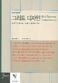 그리드 디자인(디자이너를 위한)(생각하는 디자이너를 위한 책 1)