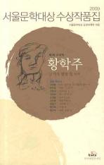 서울문학대상 수상작품집 2009