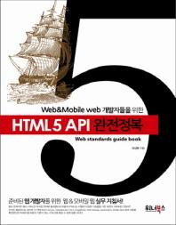 HTML5 API 완전정복(Web Mobile web 개발자들을 위한)