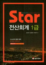 전산회계 1급(Star)