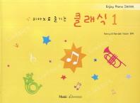 피아노로 즐기는 클래식. 1(Enjoy Piano Series)