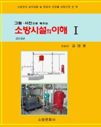 소방시설의 이해. 1(2019)(그림 사진으로 배우는)