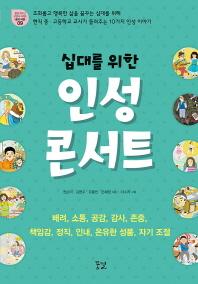 인성 콘서트(십대를 위한)(꿈결 청소년 교양서 시리즈 꿈의 비행 9)
