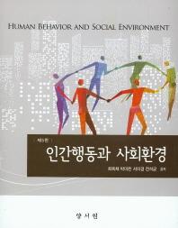 인간행동과 사회환경(5판)(양장본 HardCover)
