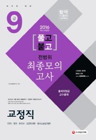9급 교정직 전범위 최종모의고사(2016)(8절)(풀고붙고)(개정판)