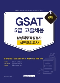 GSAT 삼성직무적성검사 5급 고졸채용 실전모의고사(2020)