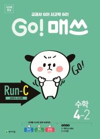초등 수학 4-2(Run-C 교과서 사고력)(2020)(Go! 매쓰)