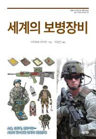 세계의 보병장비