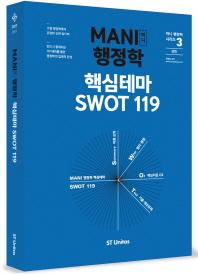행정학 핵심테마 SWOT 119(2017)(Mani(마니))(마니 행정학 시리즈 3: 심화) #