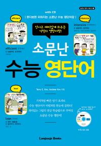 소문난 수능 영단어(CD1장포함)(소문난 영어 시리즈 3)