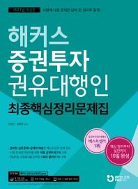 증권투자권유대행인 최종핵심정리문제집(2017)