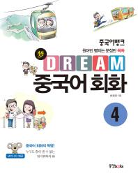 Dream 중국어 회화. 4