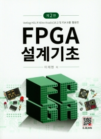 FPGA 설계기초(2판)