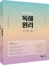 독해원리 구문편 세트(2021)(한 권으로 완성하는)(전2권)
