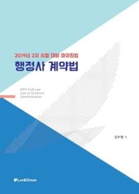 행정사 계약법(2019)(마이민법)