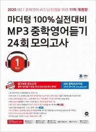 100% 실전대비 MP3 중학영어듣기 24회 모의고사 1학년(2020)(마더텅)(개정판 11판)