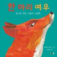 한 마리 여우(북극곰 무지개 그림책 66)(양장본 HardCover)