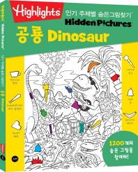 인기 주제별 숨은그림찾기: 공룡(Dinosaur)(Highlights)