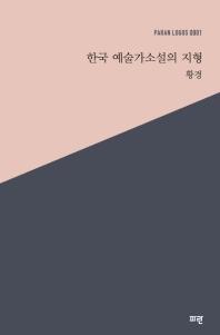 한국 예술가소설의 지형