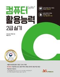 컴퓨터활용능력 2급 실기(이론 요약+최신기출문제)(2020)