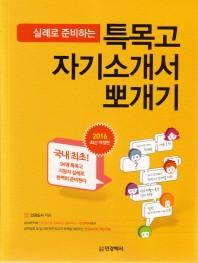특목고 자기소개서 뽀개기(2016)(실례로 준비하는)