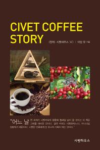 CIVET COFFEE STORY(시벳커피 이야기)