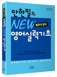 안현필의 New 영어실력기초