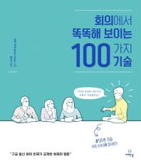 회의에서 똑똑해 보이는 100가지 기술(양장본 HardCover)