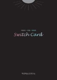 스위치카드(Switch Card)