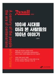 렉솔(Rexall) 100세 시대를 미리 본 사람들의 100년 이야기(Rexall)(개정판)